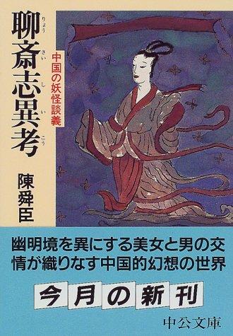 聊斎志異考―中国の妖怪談義 (中公文庫)の詳細を見る