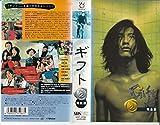 ギフト完全版 VOL.2 [VHS]