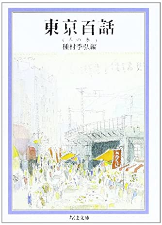 東京百話〈人の巻〉 (ちくま文庫)