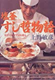 塩釜すし哲物語―日本一のマグロを握る
