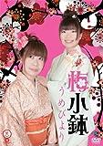 笑魂シリーズ 梅小鉢「うめびより」[ANSB-55060][DVD]