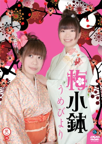 笑魂シリーズ 梅小鉢 「うめびより」 [DVD]