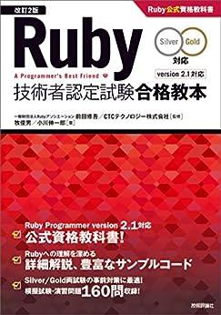 [牧 俊男, 小川 伸一郎]の[改訂2版]Ruby技術者認定試験合格教本(Silver/Gold対応)Ruby公式資格教科書