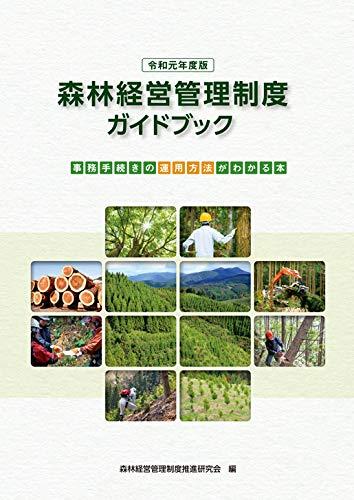 森林経営管理制度ガイドブック 令和元年度版