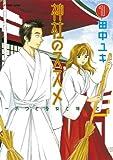 神社のススメ(1) (アフタヌーンコミックス)
