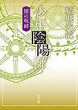 少年陰陽師 闇の呪縛(角川文庫版)<少年陰陽師(角川文庫版)>