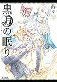 黒月の眠り (アヴァルスコミックス) (マッグガーデンコミックス アヴァルスシリーズ)