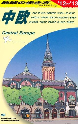 A25 地球の歩き方 中欧 2012~2013の詳細を見る