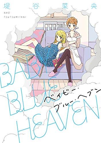 BABY BLUE HEAVEN (フィールコミックス)の詳細を見る