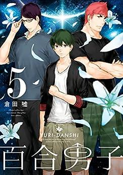 百合男子 第01-05巻 Yuri Danshi vol 01-05