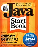 改訂新版 Javaスタートブック (J2SDK6.0) for Windows XP/2000/Vista