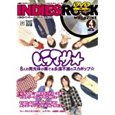 インディーズロックマガジン No.32 2009年04月号