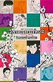 tsunamix(2) (Kissコミックス)