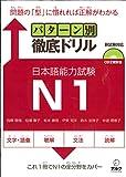 パターン別徹底ドリル日本語能力試験N1