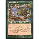 マジック:ザ・ギャザリング MTG 再誕のパターン 日本語 (UD) #010136 (特典付:希少カード画像) 《ギフト》