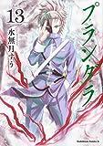 プランダラ コミック 1-13巻セット