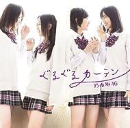 ぐるぐるカーテンB(DVD付)