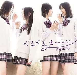 ぐるぐるカーテン【DVD付 / Type-B】