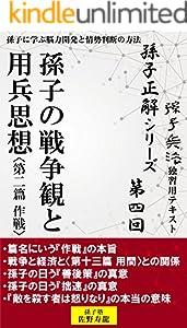 【孫子正解】シリーズ 4巻 表紙画像
