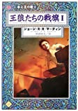 王狼たちの戦旗〈1〉―氷と炎の歌〈2〉 (ハヤカワ文庫SF)