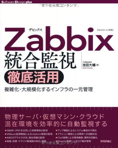 Zabbix統合監視徹底活用 ~複雑化・大規模化するインフラの一元管理 (Software Design plus)の詳細を見る