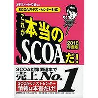 【SCOAのテストセンター対応】これが本当のSCOAだ! 【2018年度版】