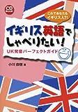 イギリス英語でしゃべりたい! UK発音パーフェクトガイド (CD付) (CD BOOK)
