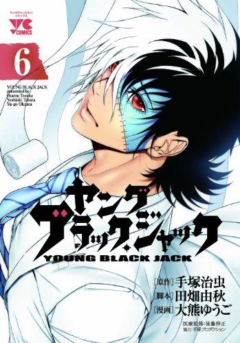 ヤングブラック・ジャック 6 (ヤングチャンピオンコミックス)の詳細を見る