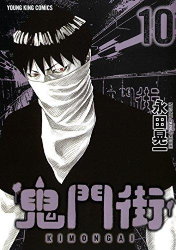 鬼門街 10 (ヤングキングコミックス)