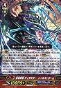 蒼嵐旋竜 ディザスター メイルストローム RRR ヴァンガード 天舞竜神 g-bt09-010