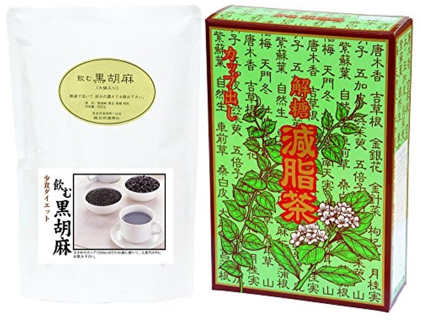 珍しい地中海うんざり自然健康社 飲む黒胡麻?大袋 500g + 減脂茶?箱 64パック