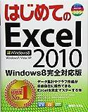 はじめてのExcel2010Windows8完全対応版 (BASIC MASTER SERIES 385)