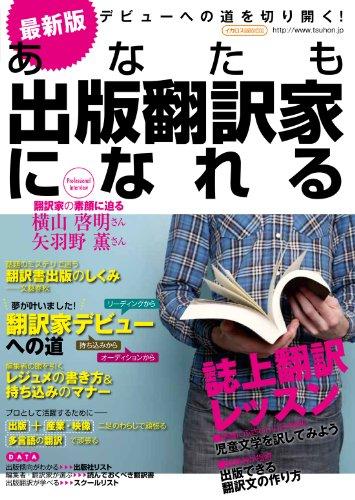 最新版 あなたも出版翻訳家になれる (デビューへの道を切り開く!)