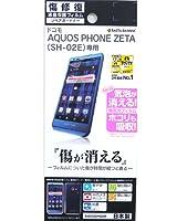 ラスタバナナ AQUOS PHONE ZETA SH-02E 傷修復フィルム S400SH02E