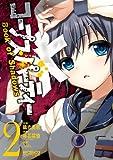 コープスパーティー Book of Shadows 2 (コミックアライブ)