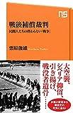 戦後補償裁判 民間人たちの終わらない「戦争」 (NHK出版新書)