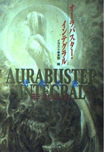 オーラバスター・インテグラル 月光人魚  / 若木 未生