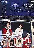 サンタクロースズ[DVD]