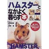 ハムスターとなかよく暮らす本