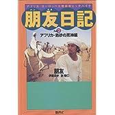 朋友日記―アフリカ・ヨーロッパ大陸縦断ヒッチハイク〈Part2〉アフリカ・熱砂の死神編