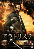 アラトリステ スペシャル・エディション [DVD] 画像