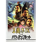 三國志 IX with パワーアップキット