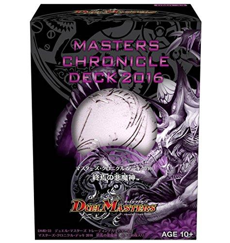 デュエル・マスターズ DMD-33 TCG マスターズ・クロニクル・デッキ 2016 終焉の悪魔神