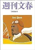 週刊文春 7月13日号[雑誌]