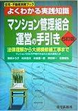 マンション管理組合運営の手引き 5訂版 (住宅・不動産実務ブック)