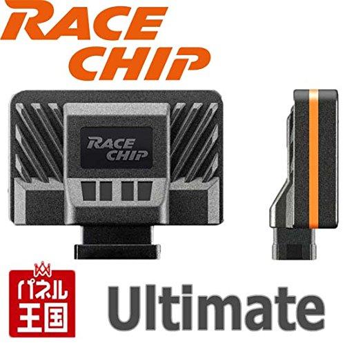 レースチップ サブコン JAGUAR F-Pace S3.0L【RaceChip Ultimate】アルティメット ジャガー 簡単取付 形式X761