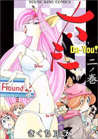 太夫 2 (ヤングキングコミックス)の詳細を見る