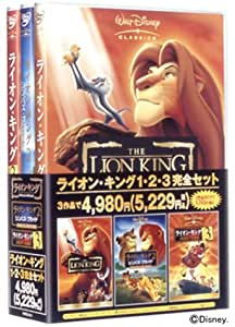 ライオン・キング 1・2・3 完全セット [DVD]