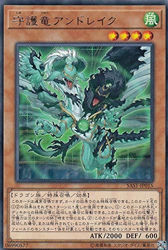遊戯王 SAST-JP015 守護竜アンドレイク (日本語版 レア) SAVAGE STRIKE サベージ・ストライク