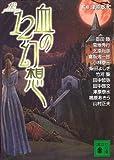 血の12幻想 (講談社文庫)